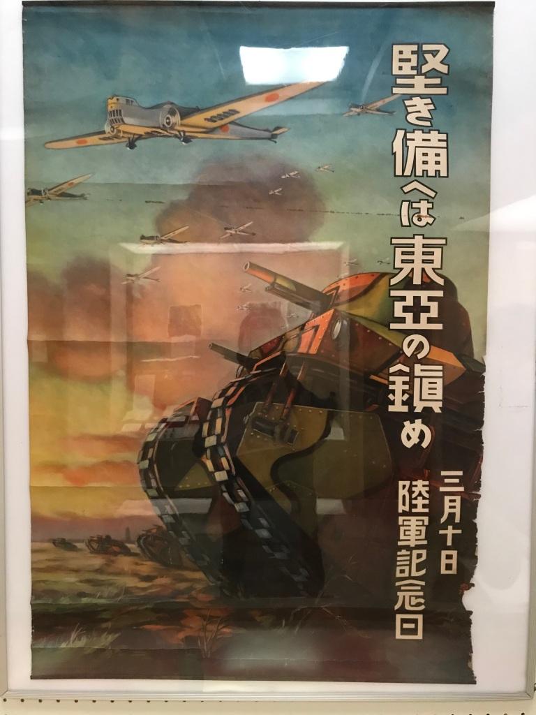陸軍記念日ポスター(明治38年)