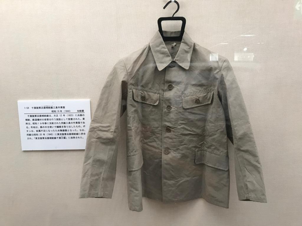 千葉陸軍工員作業服