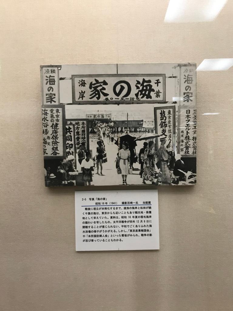 千葉海岸海の家 昭和16年