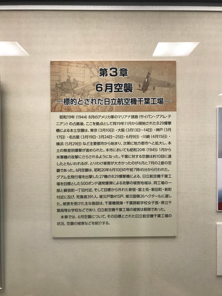 昭和20年6月空襲