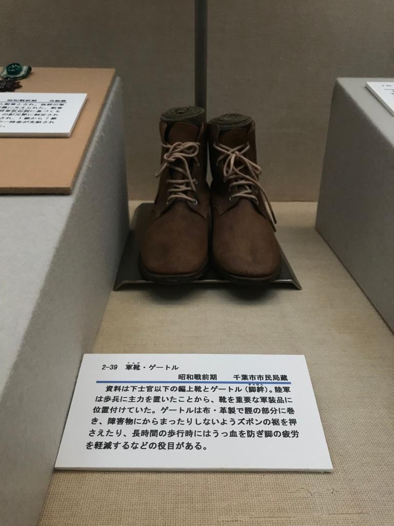 軍靴 昭和戦前期