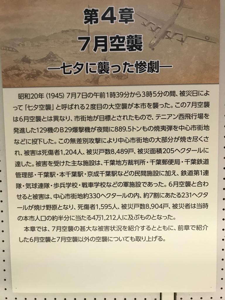 昭和20年7月空襲