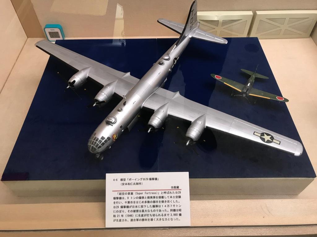 B29爆撃機 模型