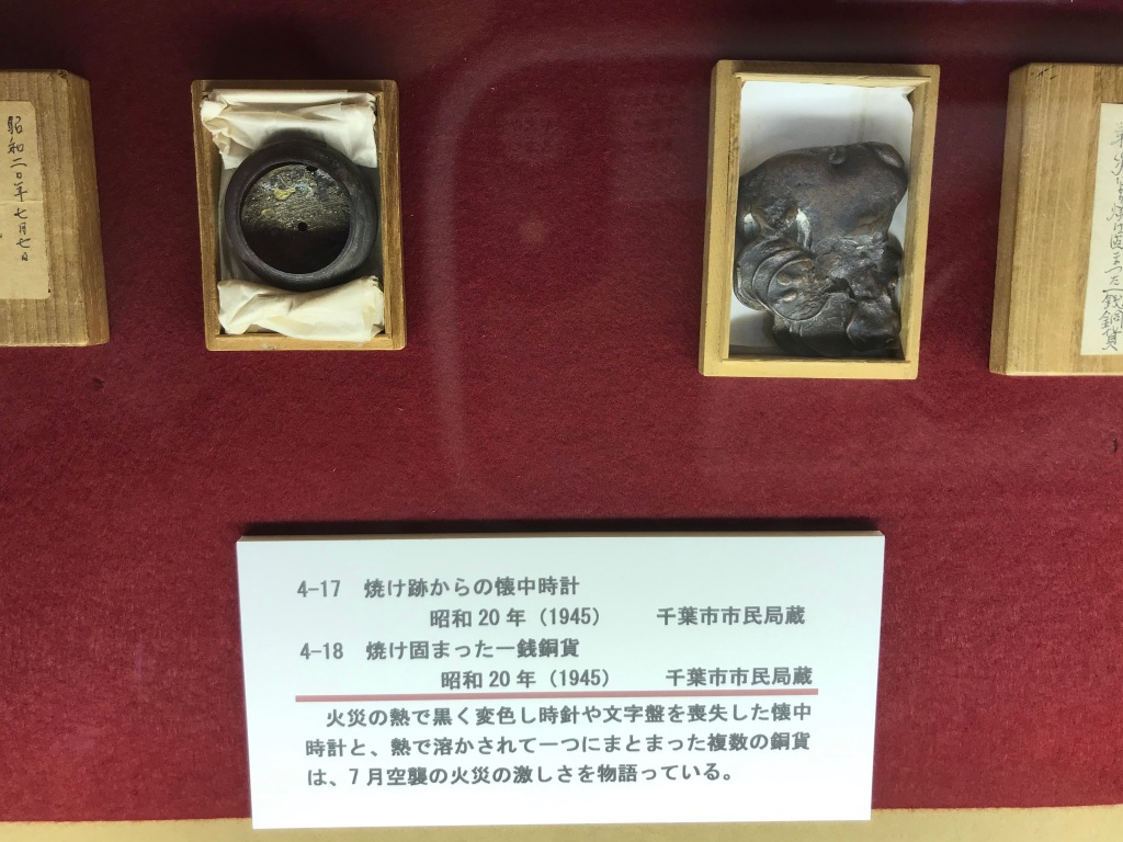 焼跡の懐中時計・硬貨
