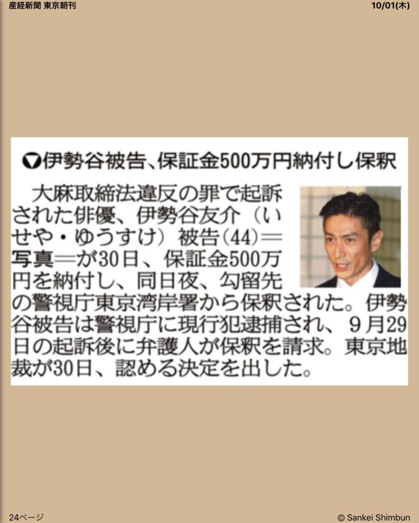 伊勢谷容疑者保釈金500万円納付