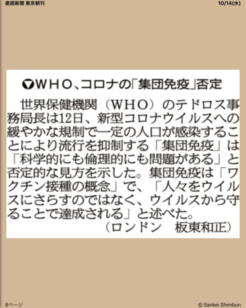 WHOコロナ集団免疫否定