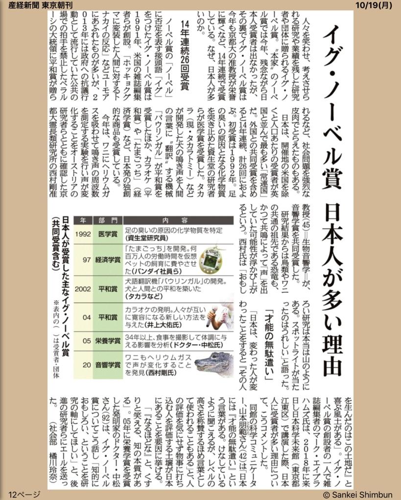 イグ・ノーベル賞日本人が多い理由