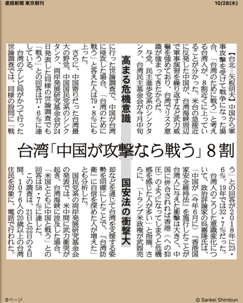 台湾「中国が攻撃なら闘う」8割